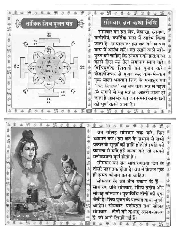 Sawan Somvar Vrat Katha in Hindi PDF (सावन सोमवार की व्रत कथा)