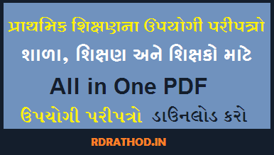 Download All in One Paripatra PDF