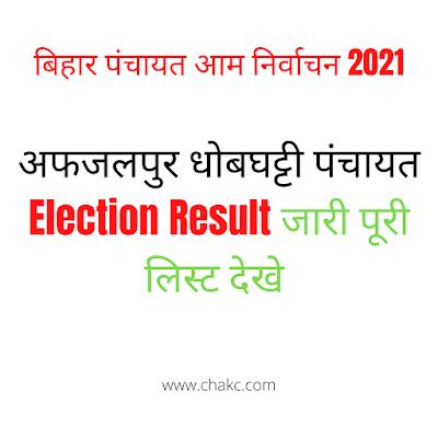 dhobghatti panchayat election result 2021,
