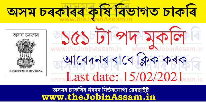 Assam Agriculture Department Recruitment 2021