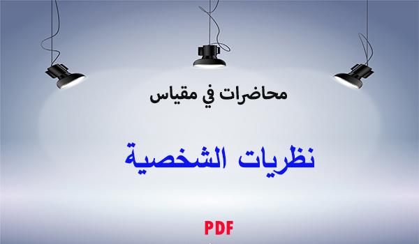 محاضرات نظريات الشخصية pdf