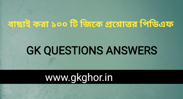 Top 100 GK Question Answer Pdf | জিকে প্রশ্নোত্তর