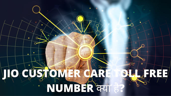 Jio Customer Care Toll Free Number क्या है?