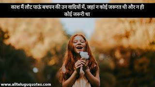 Girls Attitude Status In Hindi