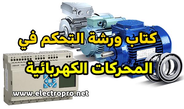 التحكم في المحركات الكهربائية