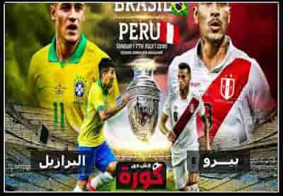 مشاهدة مباراة البرازيل وبيرو بث مباشر اليوم