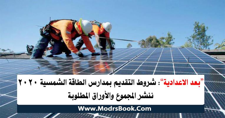 شروط التقديم بمدارس الطاقة الشمسية بعد الاعدادية 2020 ننشر المجموع والأوراق المطلوبة