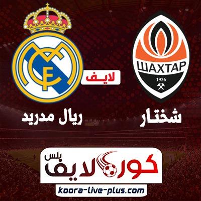 بث مباشر مباراة ريال مدريد وشاختار دونيستك