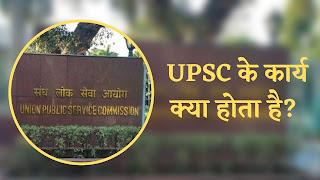 UPSC के कार्य क्या होता है?