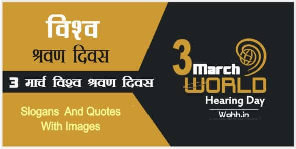 World Hearing Day Quotes  In Hindi