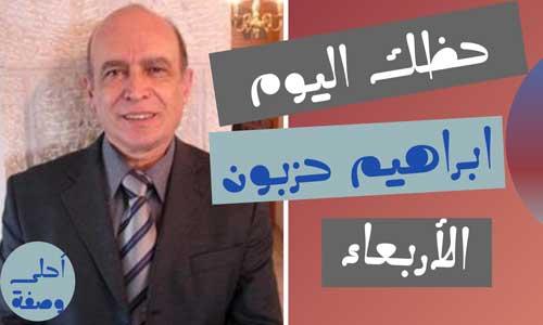 برجك اليوم الاربعاء 15 / 9 / 2021 مع ابراهيم حزبون | حظك اليوم الاربعاء 15 سبتمبر/ أيلول 2021 من ابراهيم حزبون