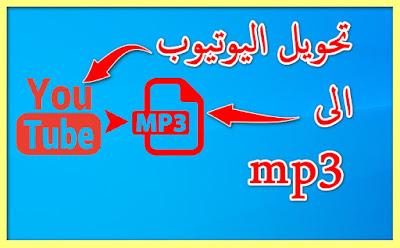 يوتوب mp3