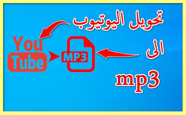 تحميل,يوتيوب,بصيغة,باسهل,طريقة,convertisseur,youtube,vers,mp3