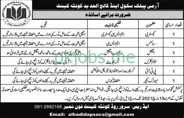 Latest Army Public School & College System Teaching Posts 2021
