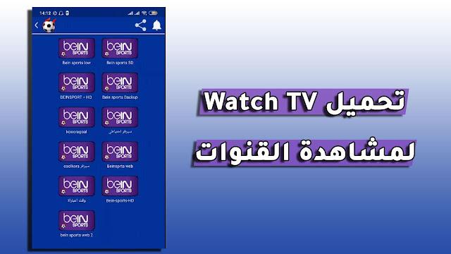 تحميل تطبيق watch tv apk لمشاهدة القنوات المشفرة مجانا على الأندرويد