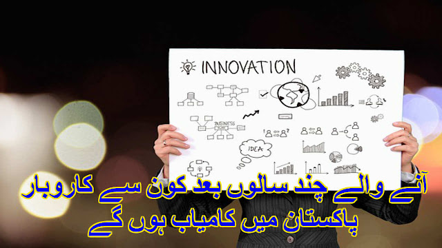 successful businesses in Pakistan in the next few years