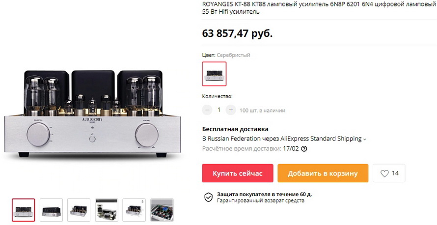 ROYANGES KT-88 KT88 ламповый усилитель 6N8P 6201 6N4 цифровой ламповый 55 Вт Hifi усилитель