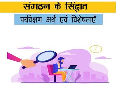 पर्यवेक्षण का अर्थ एवं व्याख्या | पर्यवेक्षण की विशेषताऐं | Supervision Meaning Explanation and Features in Hindi