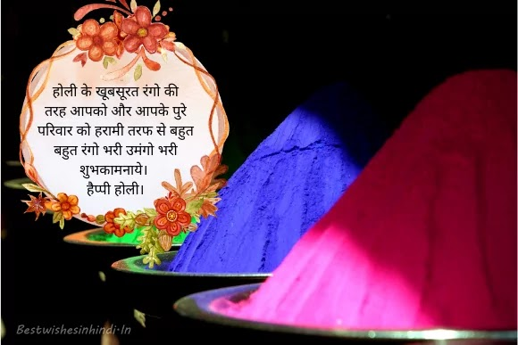 Happy Holi msg In Hindi
