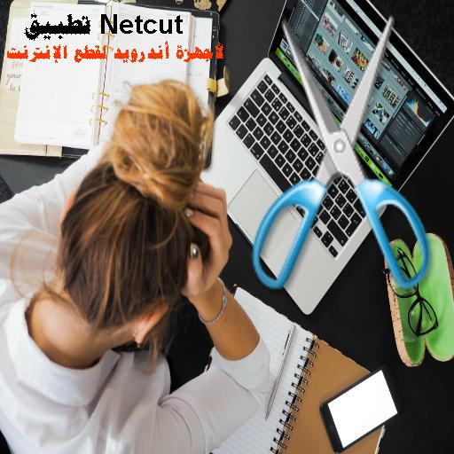 netcut,download netcut,netcut android,netcut download,netcut شرح,تحميل برنامج netcut,شرح تطبيق netcut,netcut pro,netcut wifi,netcut pro apk,شرح برنامج netcut,تطبيق netcut للأندرويد بدون روت,netcut pc,تطبيق netcut,netcut ios,netcut apk,netcut 2017,netcut 2018,تطبيق netcut pro,netcut no root,how to use netcut,netcut تحميل,how to use netcut app