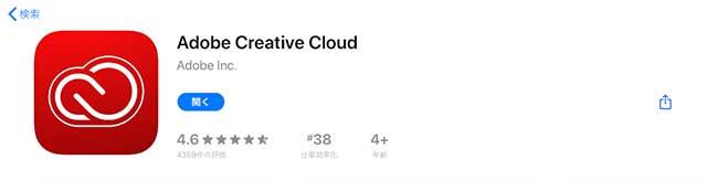 AdobeCC in App Store