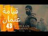 الحلقة 43 مسلسل قيامة عثمان كاملة ومترجمة على atv التركية The series, the Resurrection of Othman
