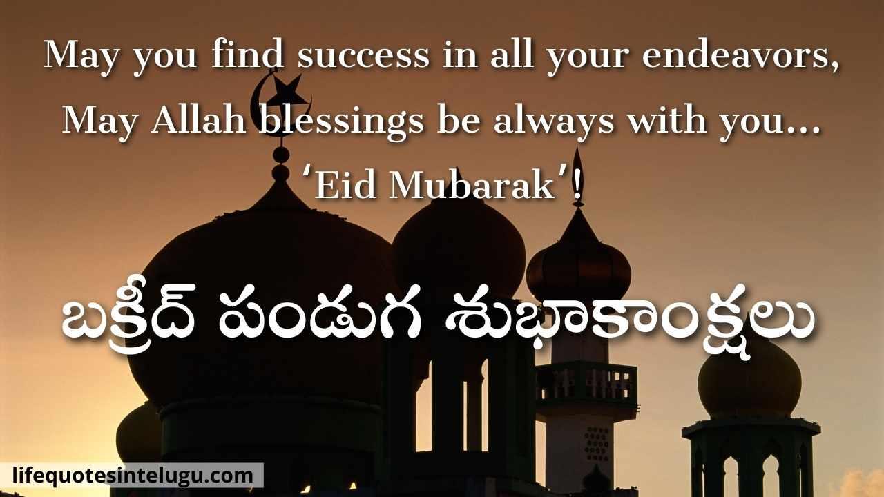 Happy Bakrid Quotes In Telugu
