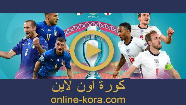 مشاهدة مباراة ايطاليا وإنجلترا بث مباشر كورة اون لاين