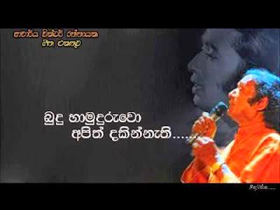Budu Hamuduruwo Apith Dakinnethi Chords, Victor Rathnayake Songs Chords, Sinhala Song Chords, Bodu Bathi Gee,