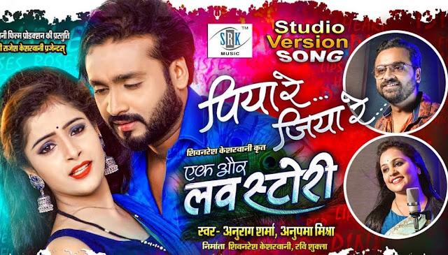 पिया रे जिया रे |  piya re jiya re cg song lyrics in hindi-Anurag  and Anupama.
