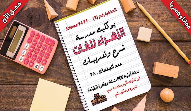 تحميل مذكرة ساينس للصف الرابع الابتدائي الترم الأول لمدرسة الزهراء للغات (حصريا)