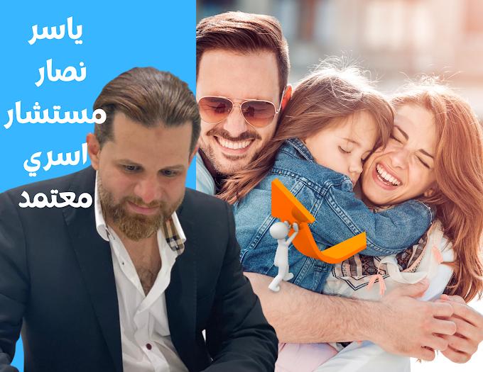 مستشار أسري معتمد في جدة للحجز مركز ياسر نصار العمري  0557373131