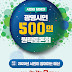 8월 31일 '광명시민 500인 원탁토론회' 개최
