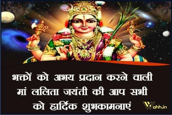 Maa Lalita Jayanti Shayari For Whatsapp