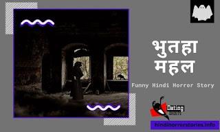 Funny-Hindi-Horror-Story-hindi-horror-comedy-bhutaha-mahal-horror-kahani