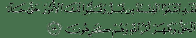 Surat At Taubah Ayat 48