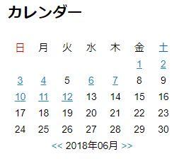 ウズカレンダー