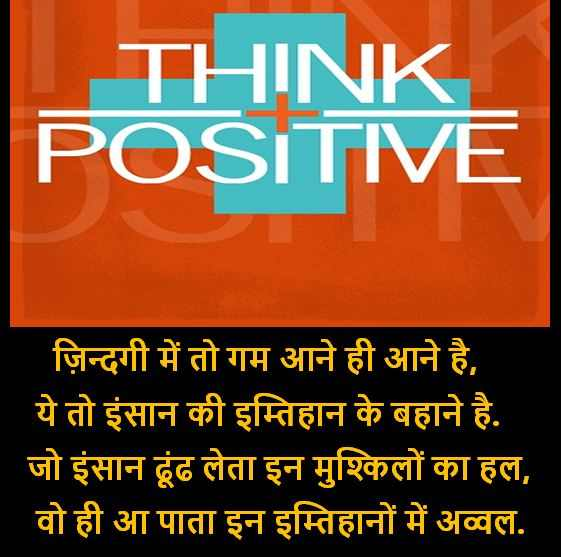 positive thinking images, positive thinking images download