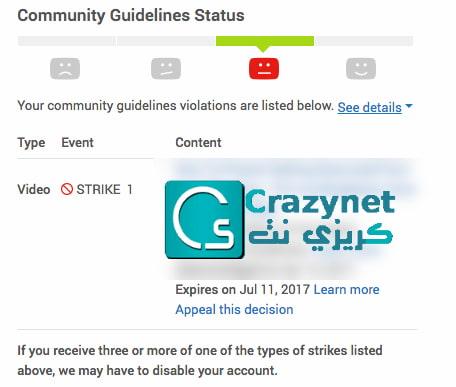ماذا يحدث عند اخذ مخالفة إرشادات المنتدى لقناتك على اليوتيوب
