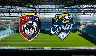 «Тамбов» — «Сочи»: прогноз на матч, где будет трансляция смотреть онлайн в 18:30 МСК. 25.08.2020г.