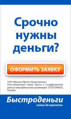 МФО Быстроденьги - займы до зарплаты