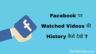 Facebook पर Watched Videos की History कैसे देखे ?