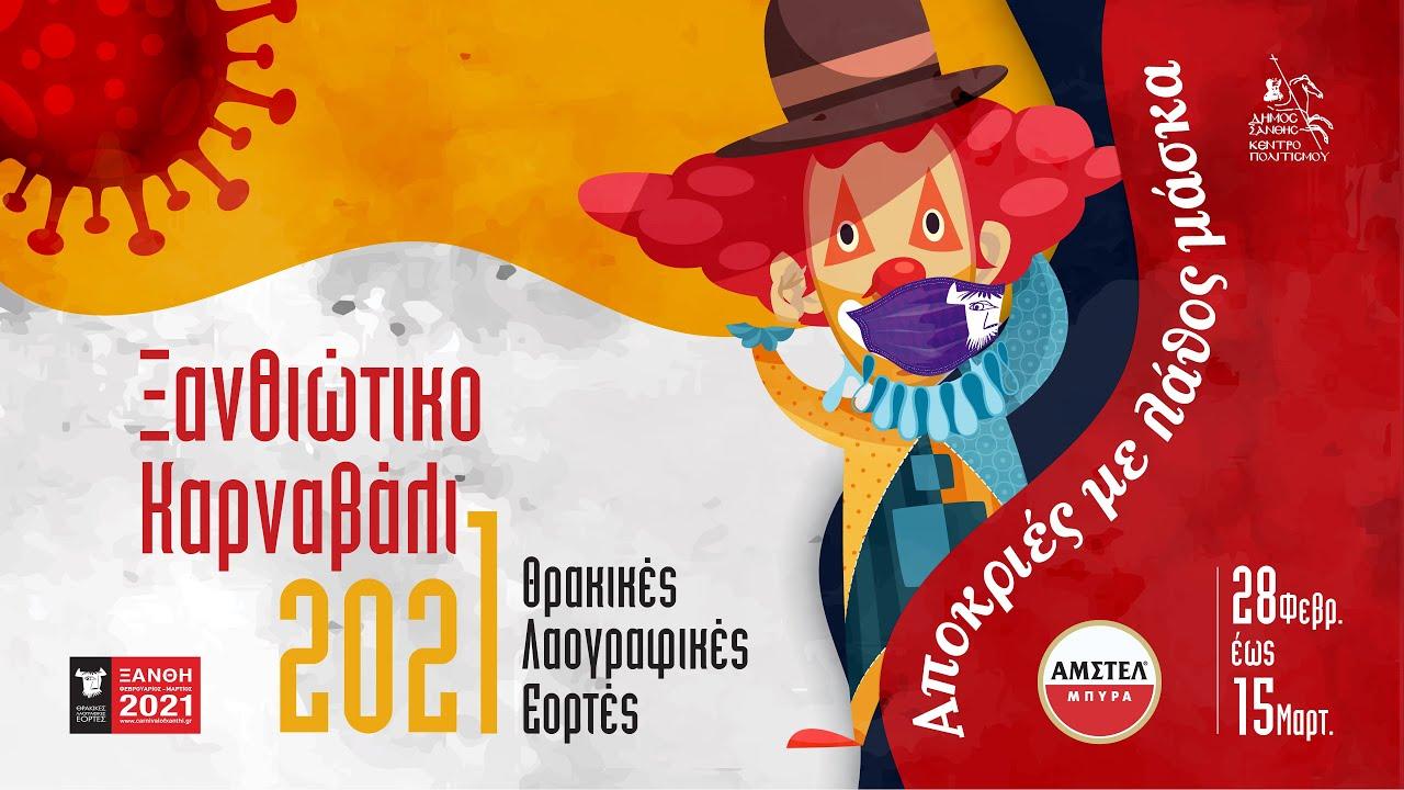 Καρναβάλι Ξάνθης 2021: Επίσημη έναρξη… διαδικτυακά [ΒΙΝΤΕΟ]