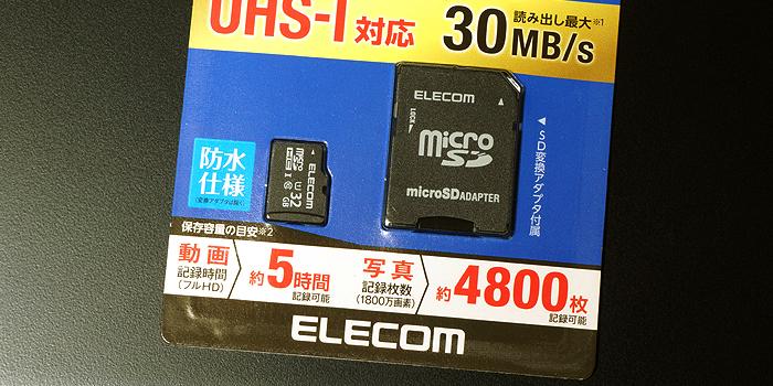 エレコム microSDHCカード 32GB 「MF-HCMR32GU11」レビュー