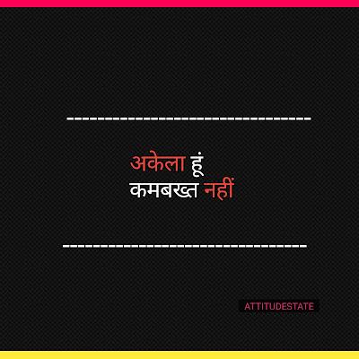single boy status in hindi