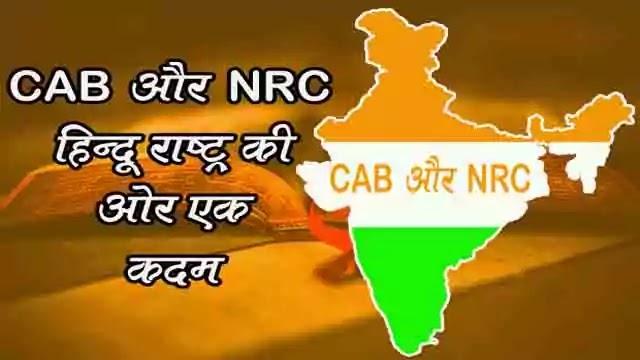 NRC और CAB से दिक्कत क्यू?