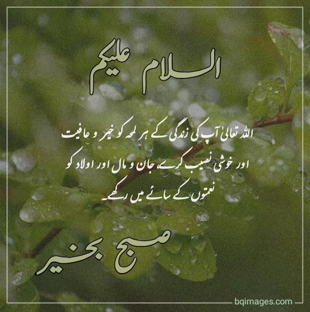 dua good morning quotes in urdu
