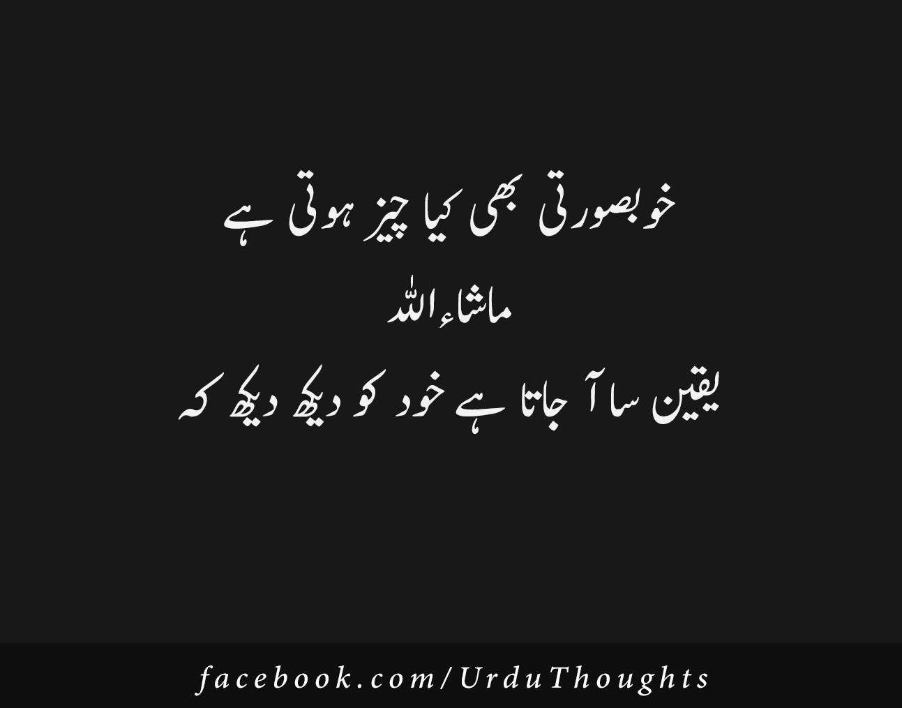 In urdu love poetry funny