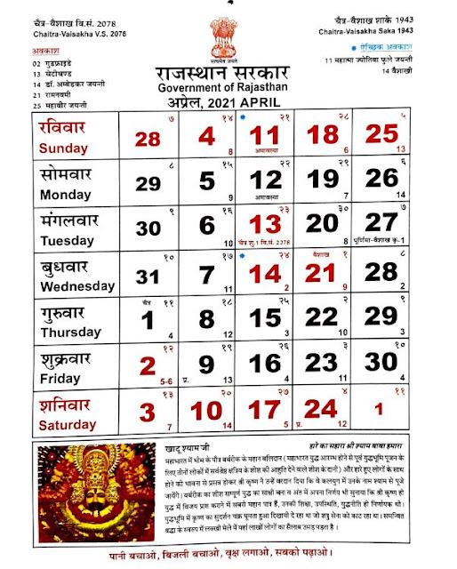 Rajasthan Government Calendar April 2021 - राजस्थान गवर्नमेंट कैलेंडर अप्रैल 2021