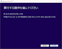 blog.fujiu.jp Windows 10 を手動で Fall Creators Update にする方法